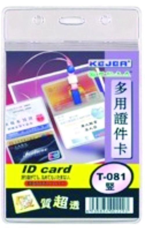 Buzunar Dublu Pentru Id Carduri  Pvc  56 X 85mm  Vertical  10 Buc/set  Kejea - Cristal
