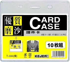 Buzunar Pvc  Pentru Id Carduri  85 X 55mm  Orizontal  10 Buc/set  Kejea - Transparent Mat