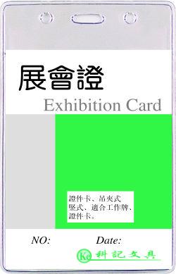 Buzunar Pvc  Pentru Id Carduri  76 X 105mm  Vertical  10 Buc/set  Kejea - Cristal